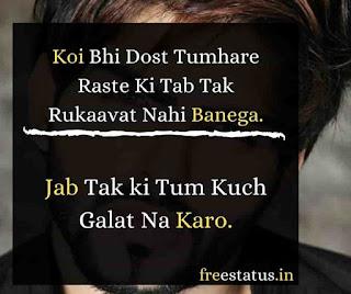 Koi-Bhi-Dost-Sad-Friendship-Quotes