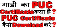 gaadi-ka-polution-certificate-kya-hai-ise-kaise-download-kre