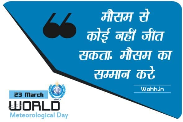 World Meteorological Day Quotes In Hindi