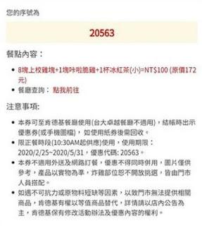 【肯德基】20563
