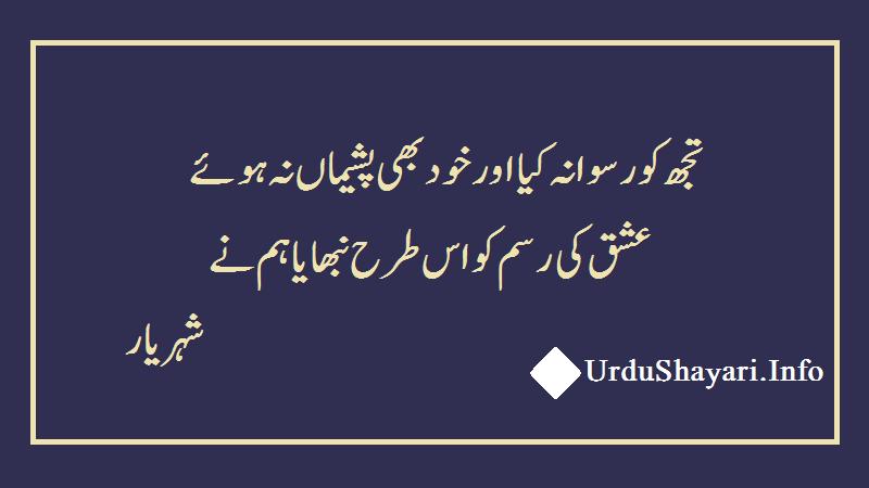 Shahryar Shayari - Beautiful 2 Lines In Urdu - shairi on Ishq