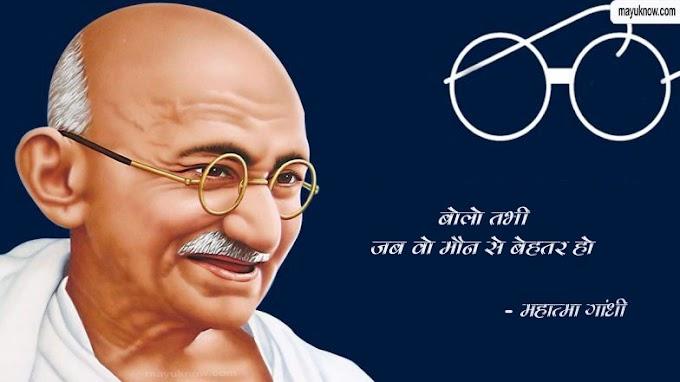 महात्मा गांधी के प्रेरणादायक विचार | Mahatma Gandhi Quotes In Hindi