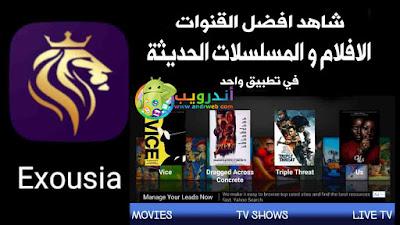 تطبيق Exousia, exousia apk, exousia tv, telecharger exousia apk, تطبيق قنوات عالمية, exousia iptv