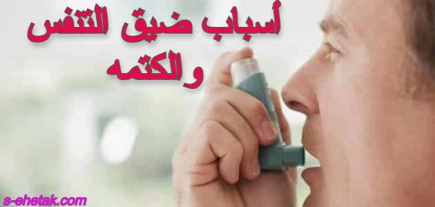 أسباب ضيق التنفس والكتمه