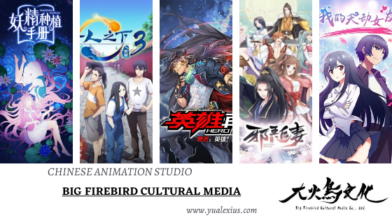 Big Firebird Cultural Media Chinese Anime Studio