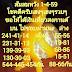 มาแล้ว! เลขเด็ดส้มสมหวัง (บน-ล่าง) 1/04/59