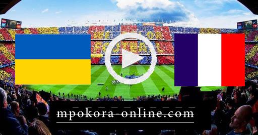 مشاهدة مباراة فرنسا واوكرانيا بث مباشر كورة اون لاين 07-10-2020 مباراة ودية