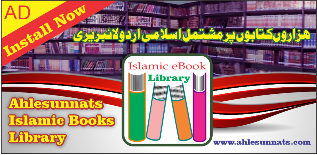 Download Islamic eBooks Library|Islamic Library AhleSunnats
