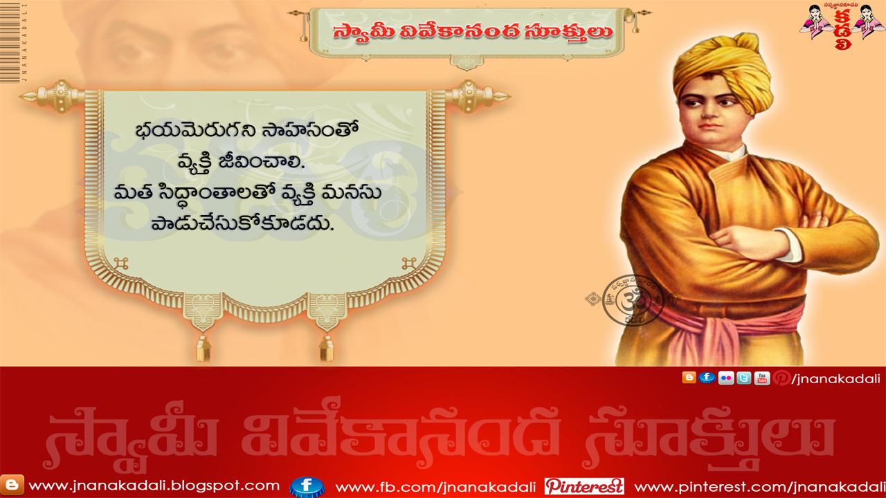 swami vivekananda neethi suktulu telugu famous swami