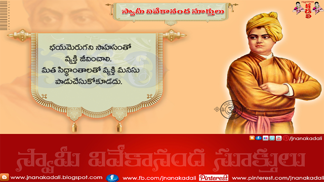 Here is a Telugu Over Thinking Quotes and Messages in Telugu, Most Swami vivekananda Neeti Images, New Telugu Enemy Quotations and Lines, Top and Most Famous telugu Swami vivekananda Words online, Telugu Swami vivekananda Good reads and Quotes PDF Free,Swami vivekananda 100 inspirational quotes,Swami vivekananda suktulu in telugu,Swami vivekananda Neethi Suktulu-Telugu Famous Swami vivekananda Quotations Images Nice Sayings