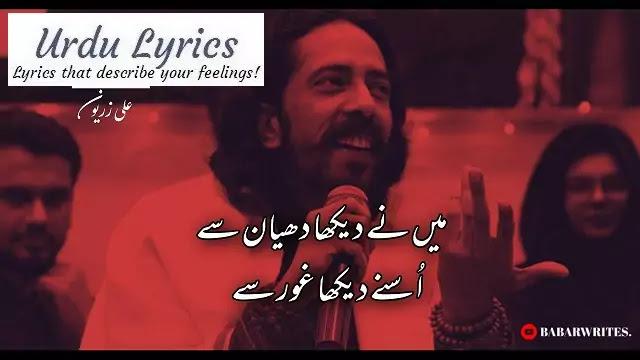 Maine Dekha Dhiyan Se Us Ne Dekha Ghaur Se - Ali Zaryoun - Urdu Poetry