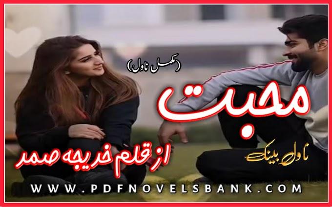 Mohabbat Novel by Khadija Samad Complete Pdf Download