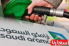 اسعار البنزين في السعودية ارامكو لشهر يونيو 2021