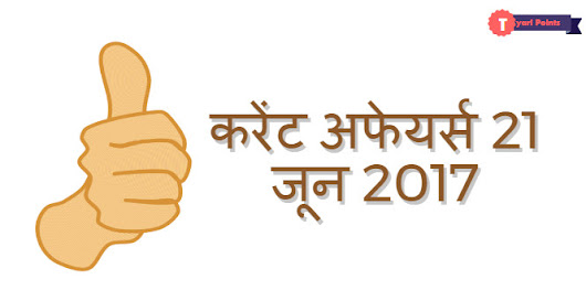 करेंट अफेयर्स 21 जून 2017 - 21 June 2017 Current Affairs in Hindi