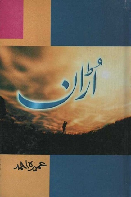uraan-novel-umera-ahmad-pdf-download-free