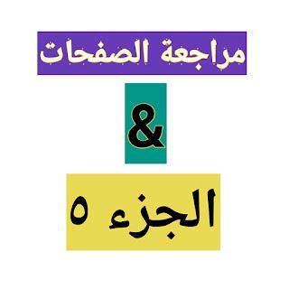 حفظ ومراجعة القرآن الكريم/ الصفحات ٣٨٣- نصف ص٣٩٥ + الجزء الخامس