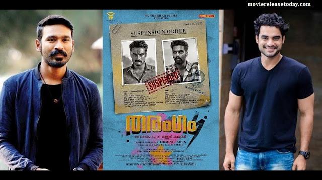 Tharangam Malayalam Movie