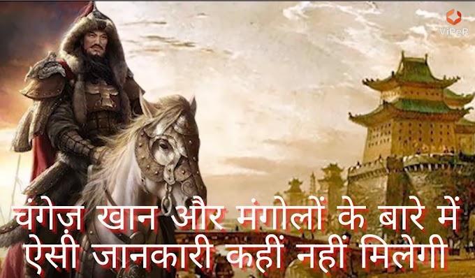 History Of Changej Khan And Mongol Empire  | चंगेज़ खान और मंगोलों के बारे में ऐसी जानकारी कहीं नहीं मिलेगी