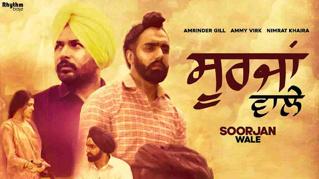 Soorjan Wale Lyrics in Punjabi and English Fonts | Amrinder Gill | Ammy Virk