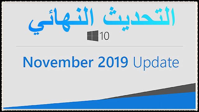 رسميا تحديث الويندوز 10 نوفمبر 1909 تحميل Windows 10 November 2019 Update دون فورمات