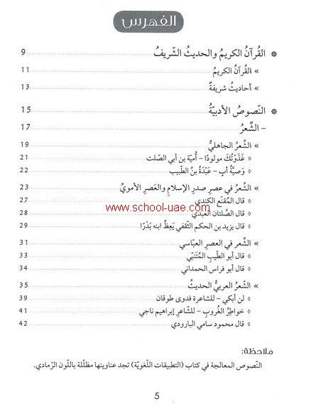 كتاب مادة اللغة العربية للصف التاسع 2020-2021 مناهج الامارات