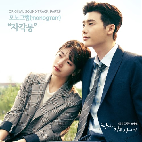 monogram – While You Were Sleeping OST Part.6 (ITUNES PLUS AAC M4A)