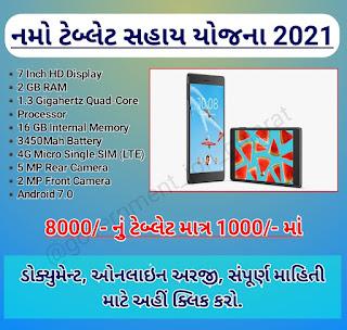 Digital Gujarat Namo E Tablet scheme