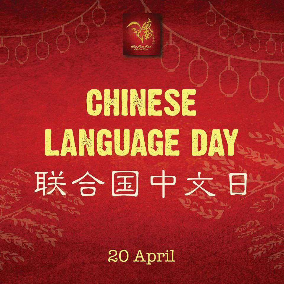 Chinese Language Day Wishes Photos