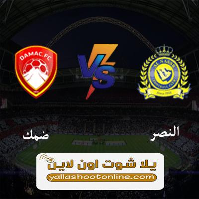مباراة النصر وضمك اليوم