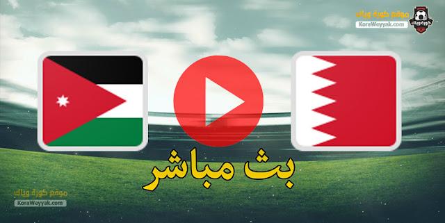 نتيجة مباراة الأردن والبحرين اليوم 30 مارس 2021 في مباراة ودية