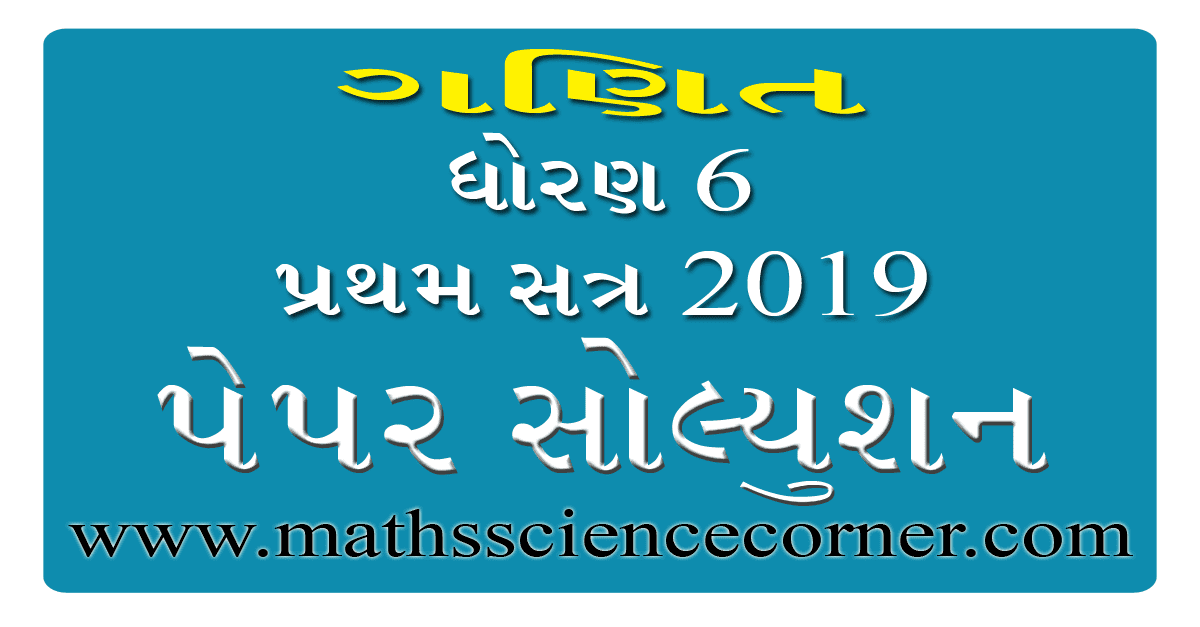 Maths Std 6 First Semester 2019 Paper Solution