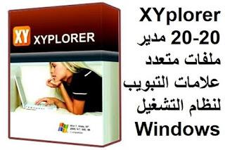 XYplorer 20-20 مدير ملفات متعدد علامات التبويب لنظام التشغيل Windows