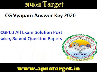 CG Vyapam Answer Key 2020