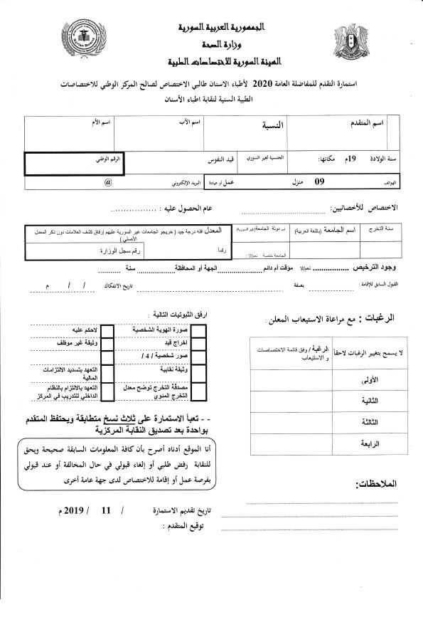 استمارة التقدم لمفاضلة النقابة 2020