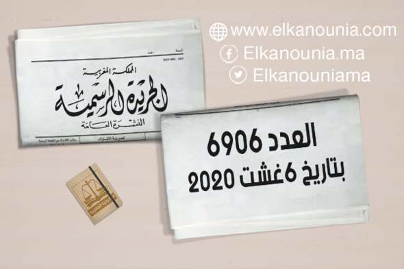الجريدة الرسمية عدد 6906 الصادرة بتاريخ 16 ذو الحجة 1441 (6 غشت 2020) PDF