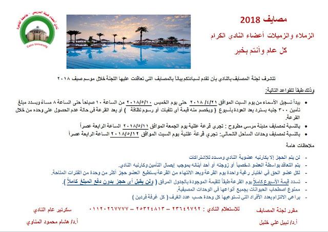 اعلان المصايف 2018 اعضاء هيئة التدريس جامعة القاهرة