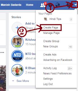 facebook page banane ka trika