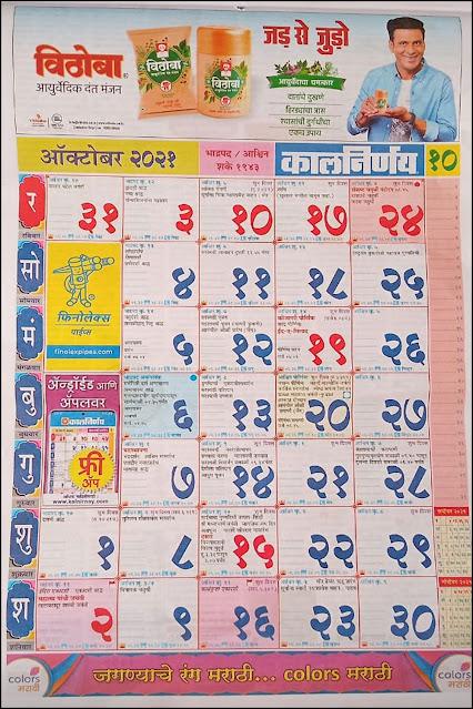 Kalnirnay Marathi Calendar 2021 October