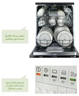 إرشادات لترشيد إستهلاك الكهرباء في غسالة الأطباق وتقليل فاتورة الكهرباء