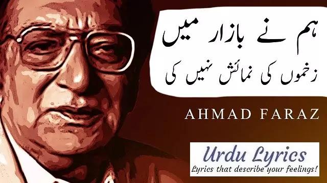 Samne Os Ke Kabhi Oski Sataish Nahi Ki - Ahmad Faraz   Sad Urdu Poetry
