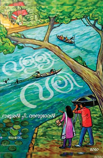 വള്ളിവലി (Novel - Paper Back)  By സജയന്.പി.വാസുദേവന്
