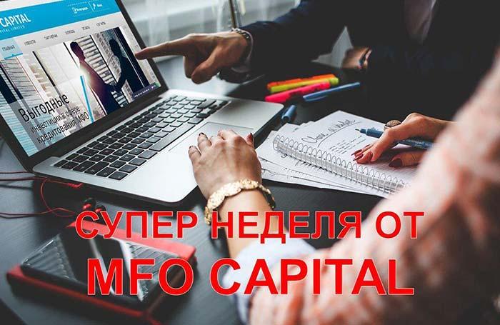 Новости от MFO Capital Limited