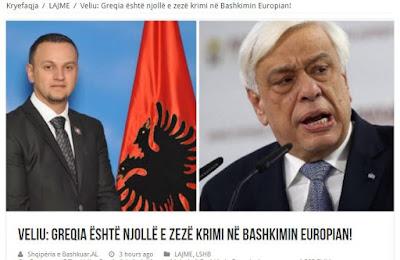 Αλβανός Φασίστας: Η εγκληματική Ελλάδα στην Ευρωπαϊκή Ένωση!