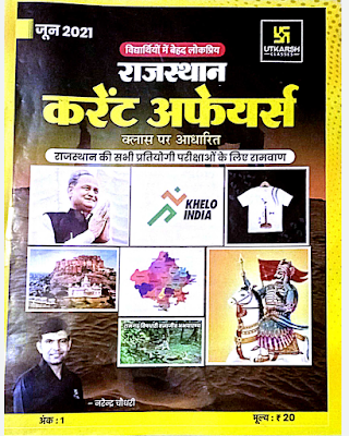 Phool Patti Wali Class Book June 2021 for RAJASTHAN Current Affairs