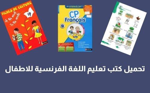 أفضل كتب تعليم الفرنسية للأطفال pdf