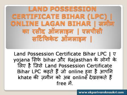 Land Possession Certificate Bihar LPC   Online Lagan Bihar   जमीन का रसीद ऑनलाइन   एलपीसी सर्टिफिकेट ऑनलाइन   Apna khata    Land Possession Certificate,  ONLINE LAGAN BIHAR   जमीन का रसीद ऑनलाइन 2020