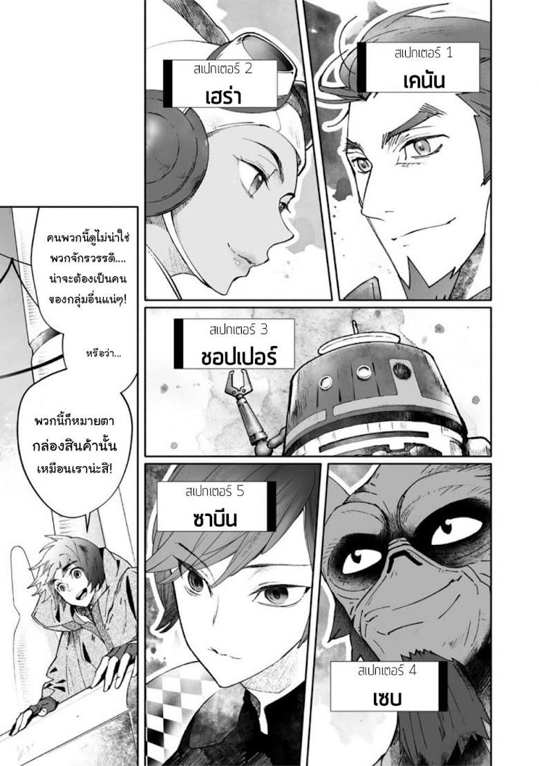 STAR WARS Rebels - หน้า 17