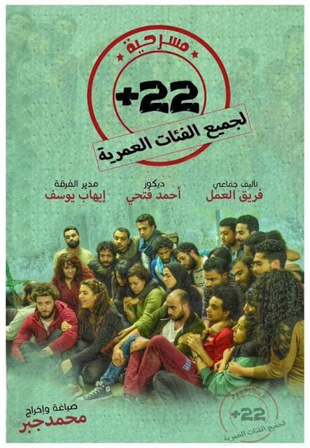 +٢٢ لكل الفئات العمرية بالمهرجان القومى للمسرح فى دورته ال ١١