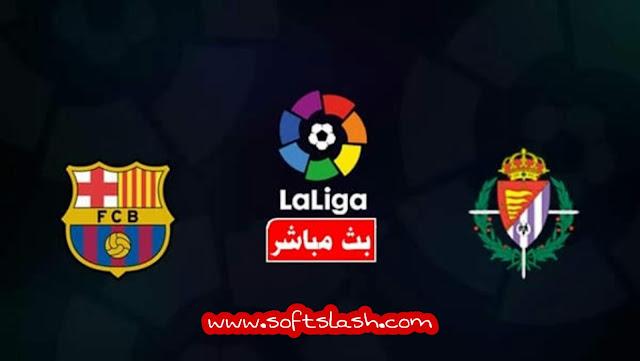 شاهد مباراة Barcelona vs Real valladolid live بمختلف الجودات