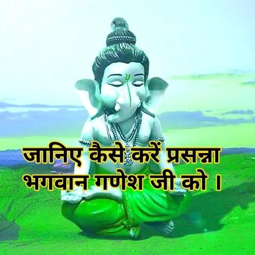 भगवान गणेश जी को प्रसन्न करने का सरल मंत्र